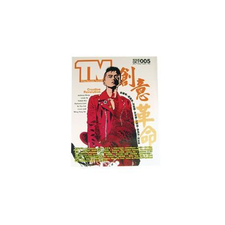 Figurine TM Magazine 005 Livres - Prints Geneve